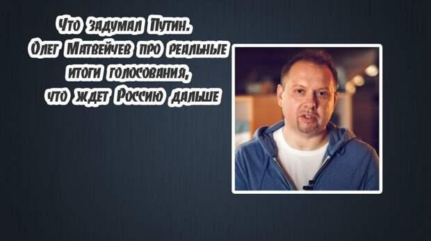 Что задумал Путин? Олег Матвейчев про реальные итоги голосования, что ждет Россию дальше