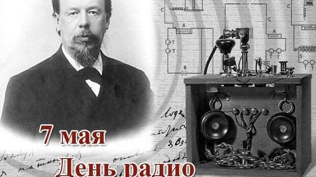 Поздравление главы администрации города Симферополя с Днём радио