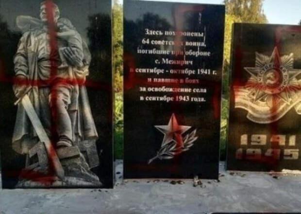 На Украине разрисовали свастикой мемориал воинам Великой Отечественной войны