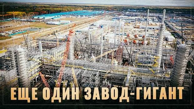 Тихо и незаметно Россия строит свое будущее. Новый завод-гигант займется импортозамещением