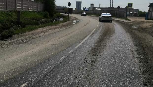 Подтопление автодороги устранили в Подольске по просьбе жителя