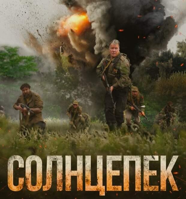 Фильм «Солнцепек» продемонстрировал всему миру лицо украинского национализма