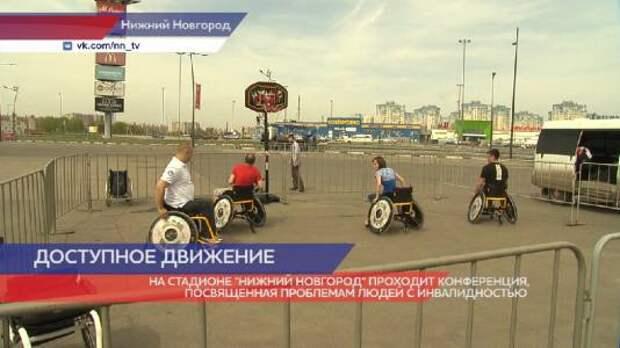Конференция по развитию параспорта прошла на стадионе «Нижний Новгород»