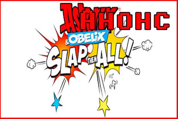 Анонс Asterix and Obelix: Slap Them All!