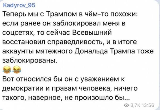 Рамзан Кадыров потроллил Дональда Трампа