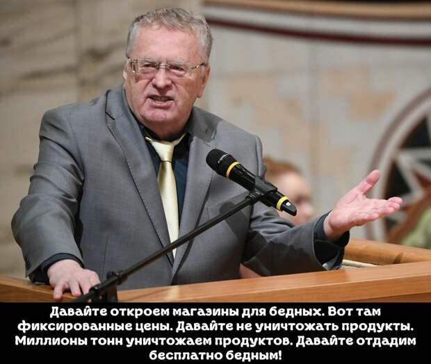 Захар Прилепин хочет сделать из Бузовой комсомолку, а Жириновский предлагает открыть магазины для бедных