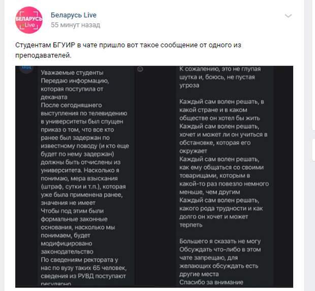 Белорусские паблики сообщают, что ... Нам-то эти гулены зачем ?!