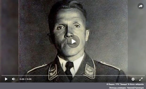 Самый дерзкий разведчик СССР: как Николай Кузнецов ликвидировал генералов нацистской Германии