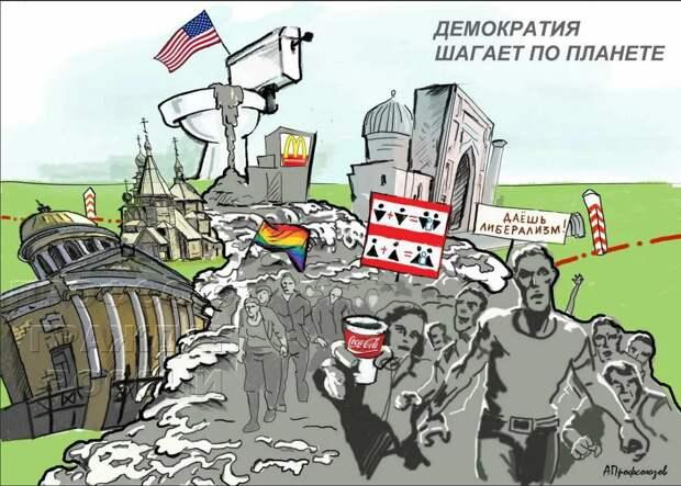 Западная НКО: демократия ( в западном понимание) терпит поражение по всему миру
