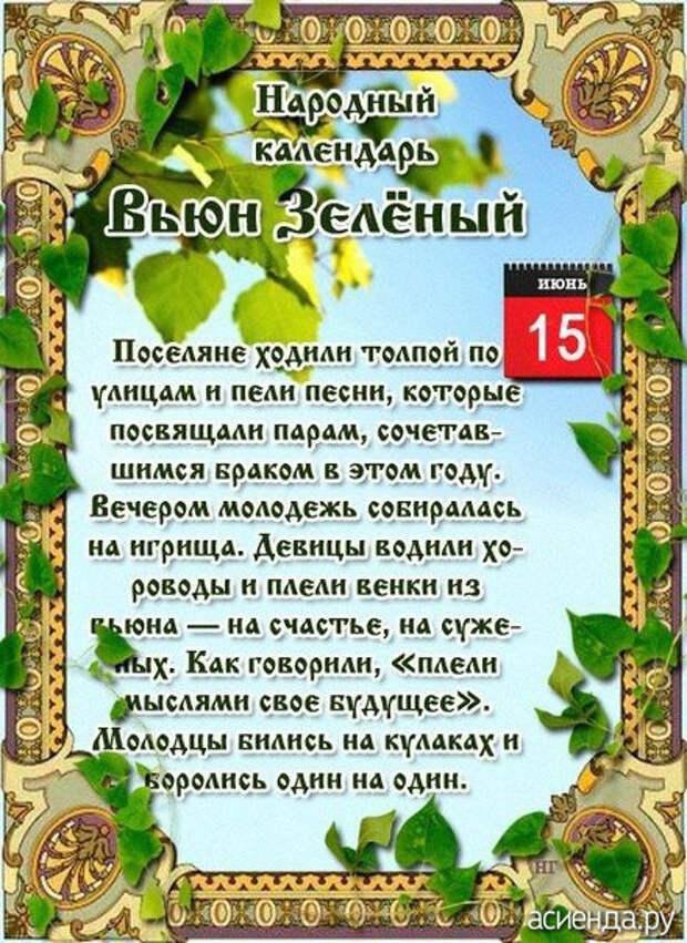 Народный календарь. Дневник погоды 15 июня 2021 года