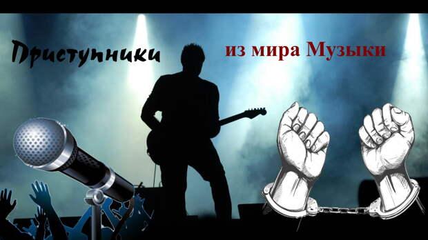 Приступники и мир Музыки