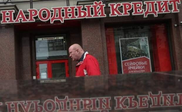 Кому на Руси жить хорошо. Банки
