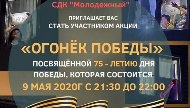 Жителей Подольска приглашают принять участие в акции «Огонек Победы» 9 мая