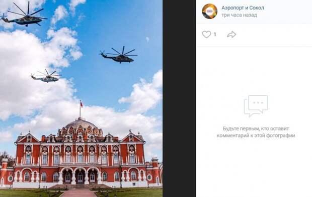 Фото дня: воздушная репетиция парада Победы над Петровским путевым дворцом