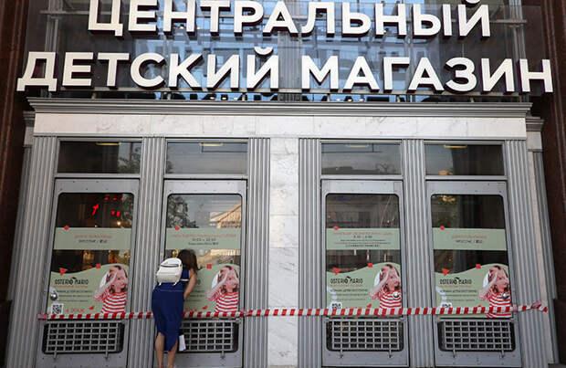 Центральный детский магазин в Москве опечатали за несоблюдение санитарных норм