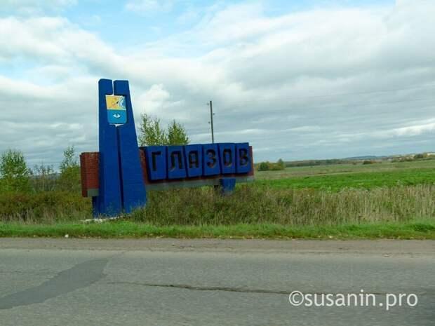 Первым резидентом ТОСЭР в Глазове стал завод магнитных систем
