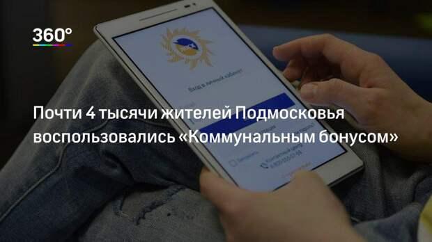 Почти 4 тысячи жителей Подмосковья воспользовались «Коммунальным бонусом»