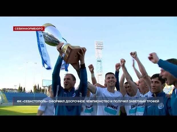 ФК «Севастополь» оформил досрочное чемпионство и получил заветный трофей