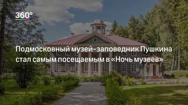 Подмосковный музей-заповедник Пушкина стал самым посещаемым в «Ночь музеев»