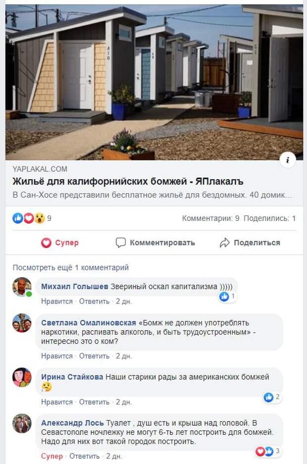 Севастопольцы предложили властям решить проблему бомжей строительством бесплатного временного жилья, как в Америке