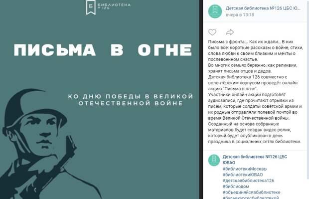 Медиацентр на Красноказарменной проведет акцию «Письма в огне»