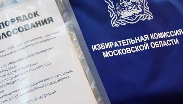 Около 74% жителей Мытищ поддержали поправки к Конституции РФ