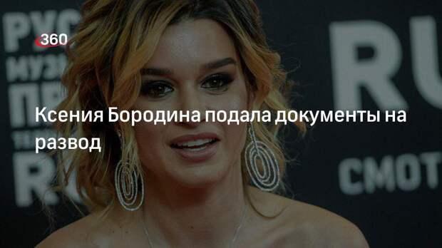 Ксения Бородина подала документы на развод