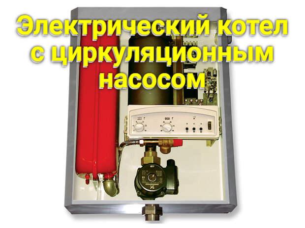 Электрический котел с циркуляционным насосом — конструкция, плюсы и минусы