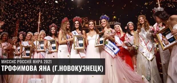 + Новокузнечанка стала «Миссис Россия 2021»