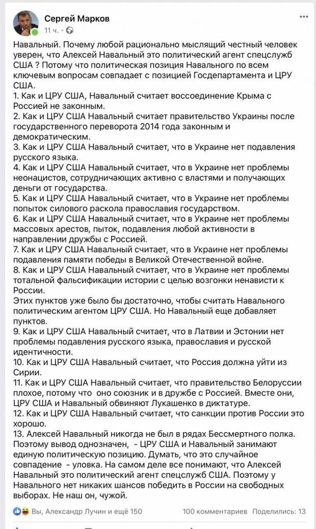 Сергей Марков про Навального