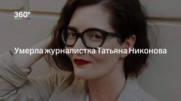 Умерла журналистка Татьяна Никонова