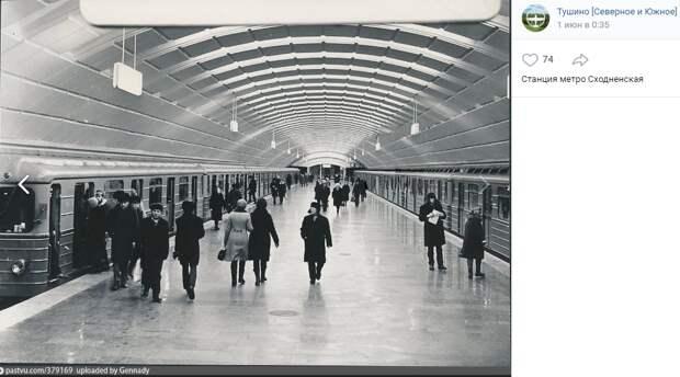 Фото дня: станция «Сходненская» в советскую пору