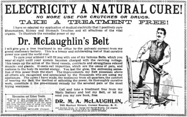 В XIX веке почти все болезни лечили электричеством.