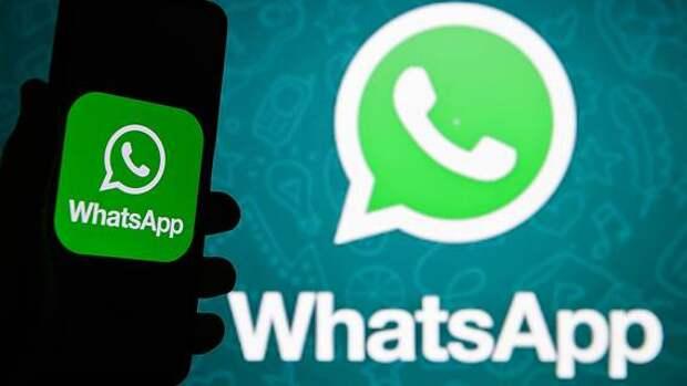 WhatsApp начал тестирование новой функции в приложении