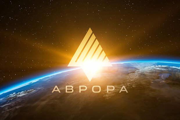 Смартфоны на ОС «Аврора» начнут выпускать в России