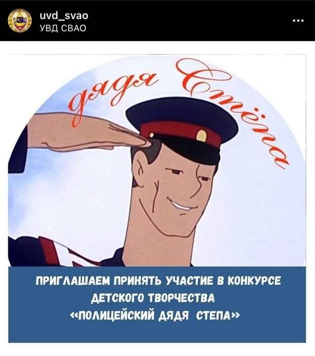 Для детей из Ярославского пройдет конкурс «Полицейский дядя Степа»