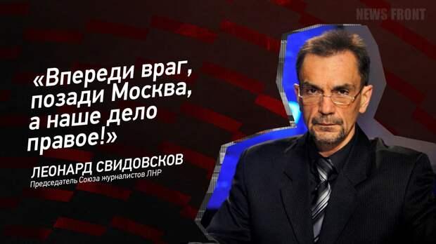 """""""Впереди враг, позади Москва, а наше дело правое!"""" - Леонард Свидовсков"""