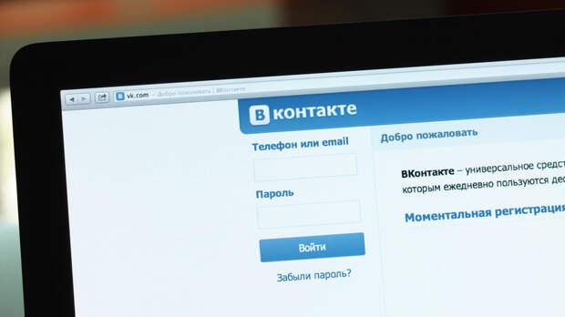 Пользователи сообщили о сбое в работе «ВКонтакте»