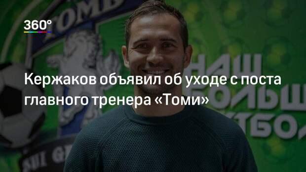 Кержаков объявил об уходе с поста главного тренера «Томи»