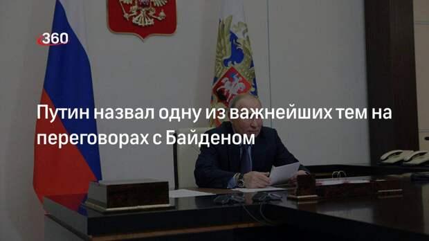 Путин назвал одну из важнейших тем на переговорах с Байденом