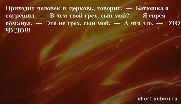Самые смешные анекдоты ежедневная подборка chert-poberi-anekdoty-chert-poberi-anekdoty-19420317082020-20 картинка chert-poberi-anekdoty-19420317082020-20