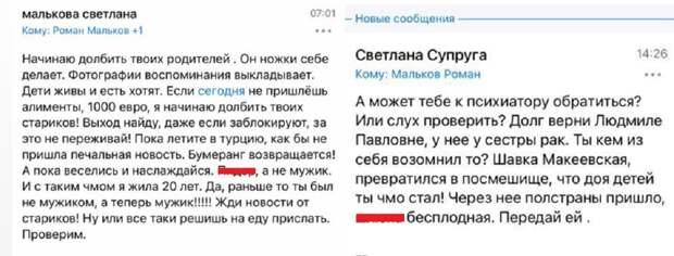 Макеева опубликовала переписку своего жениха с его женой