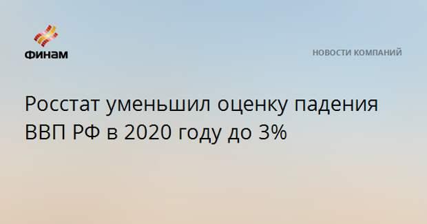Росстат уменьшил оценку падения ВВП РФ в 2020 году до 3%