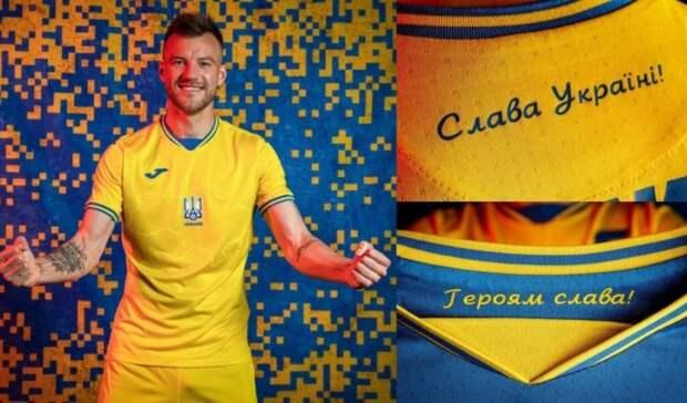 """Украинская ассоциация футбола утвердила лозунг """"Героям слава!"""" на форме футболистов"""
