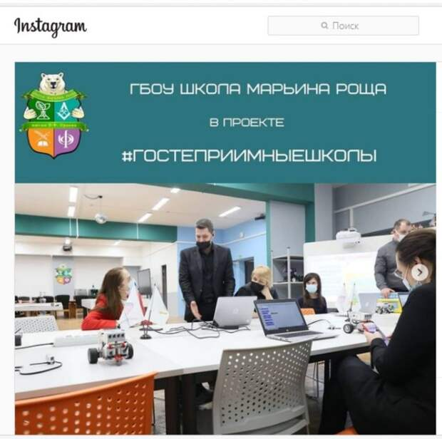 """Фото: скриншот с официальной страницы ГБОУ """"Школа Марьина Роща имени В.Ф. Орлова"""" в Instagram"""