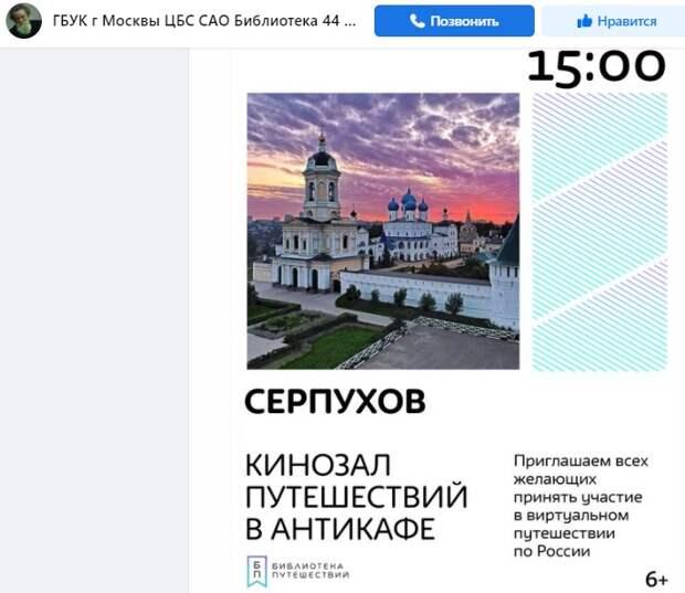 Путешествие по Серпухову начнется на Фестивальной
