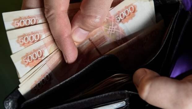 Минимальный размер зарплаты в Подмосковье поднимут до 15 тыс руб с 1 ноября
