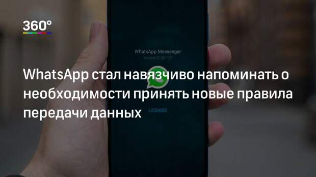 WhatsApp стал навязчиво напоминать о необходимости принять новые правила передачи данных