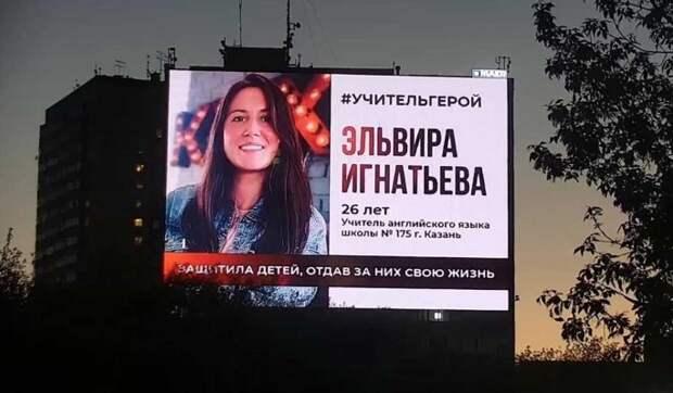 Портреты погибшей в казанской школе учительницы появились на экранах российских городов
