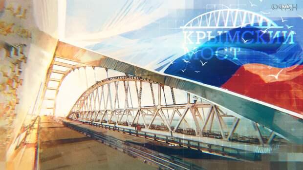 «Крымский мост стал настоящим спасением»: три года с начала запуска движения